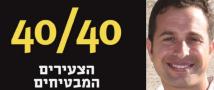 """שי אללוף, בוגר התוכנית, נבחר בין 40 הצעירים המבטיחים של השנה ע""""י העתון דה מרקר"""