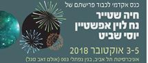 מסע בין כוכבים: ריבוד ואי שוויון בישראל ובעולם