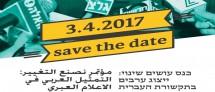 עושים שינוי: ייצוג הערבים בתקשורת העברית