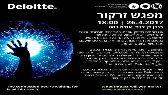 מפגש קריירה עם חברת הייעוץ Deloitte Consulting