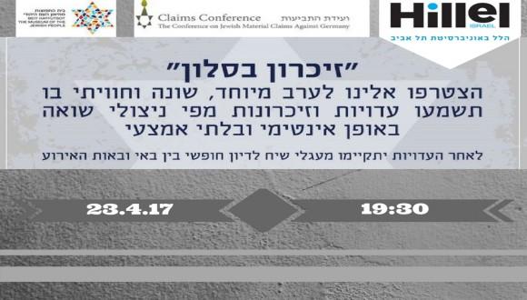 זכרון בסלון - יום השואה 2017