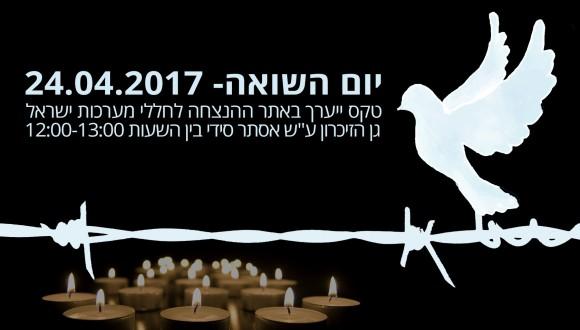 יום השואה  -2017