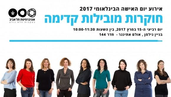 אירוע יום האשה הבינלאומי 2017