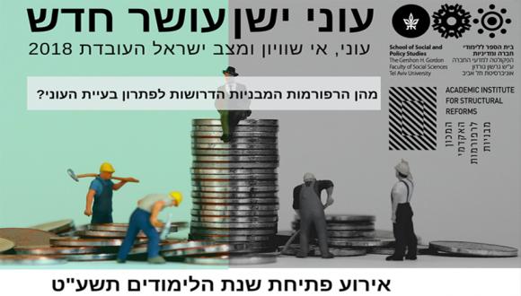 עוני ישן, עושר חדש - עוני אי שיוויון ומצב ישראל העובדת 2018