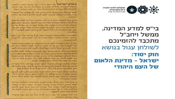 חוק יסוד: ישראל - מדינת הלאום של העם היהודי