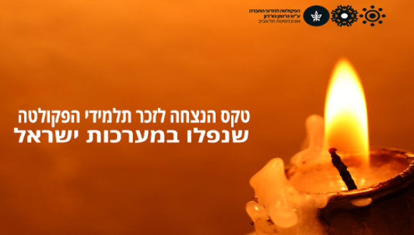 טקס הנצחה לזכר תלמידי הפקולטה שנפלו במערכות ישראל
