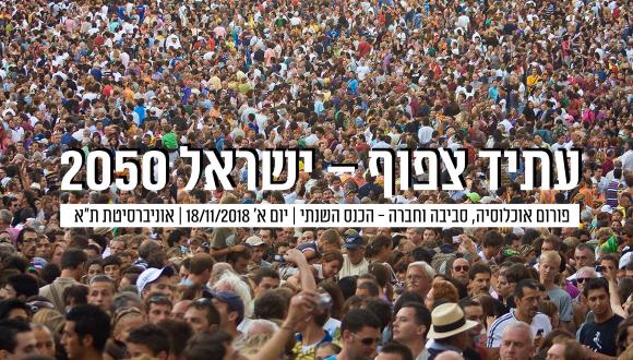 עתיד צפוף - מבט אל ישראל 2050