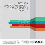 ארגונים ערביים פלסטיניים בחברה האזרחית בישראל