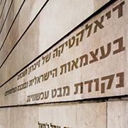 דיאלקטיקה של זיכרון ושכחה בעצמאות הישראלית ובנכבה הפסלטינית: נקודת מבט עכשווית