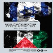 הפוליטיקה של הכלה והדרה ביחסי ישראלים ופלסטינים (2020)