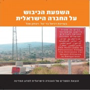השפעת הכיבוש על החברה הישראלית (2013)
