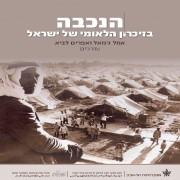 הנכבה בזכרון הלאומי של ישראל (2015)