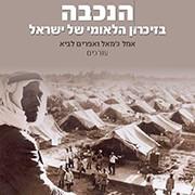 הנכבה בזיכרון הלאומי של ישראל - פרופ' אמל ג'מאל
