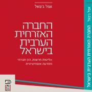 החברה האזרחית הערבית בישראל
