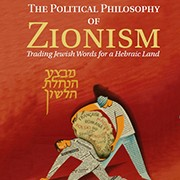 "Zionism - ד""ר איל חוברס"