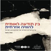 בין תודעה לאומית להוויה אזרחית- על הריאליזם הפוליטי של הפלסטינים בישראל (2020)
