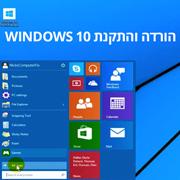 מערכת הפעלה חלונות 10