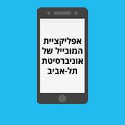 כבר יש לכם את האפליקציה שלנו?